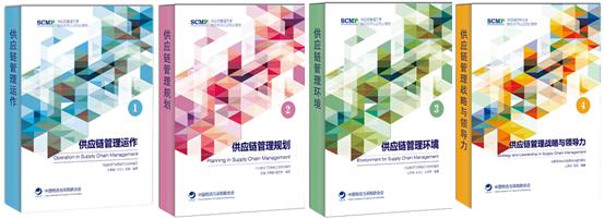 供应链管理专家SCMP教材