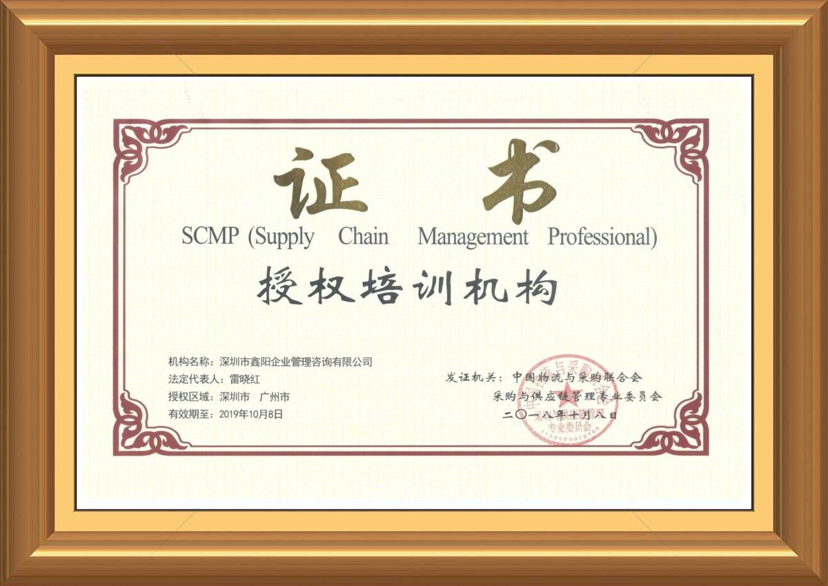 SCMP证书授权