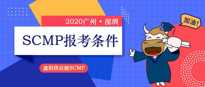 2020SCMP报考条件