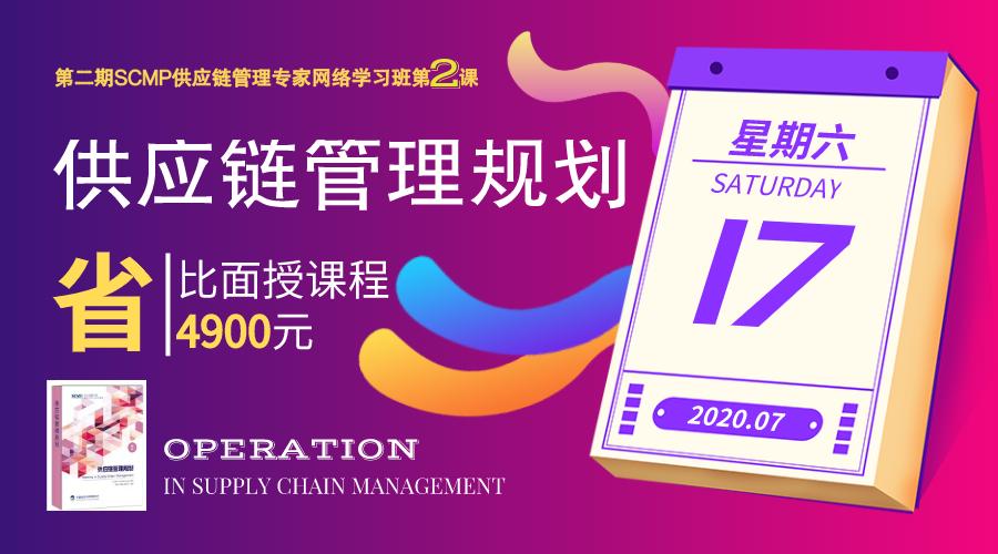 SCMP供应链管理规划