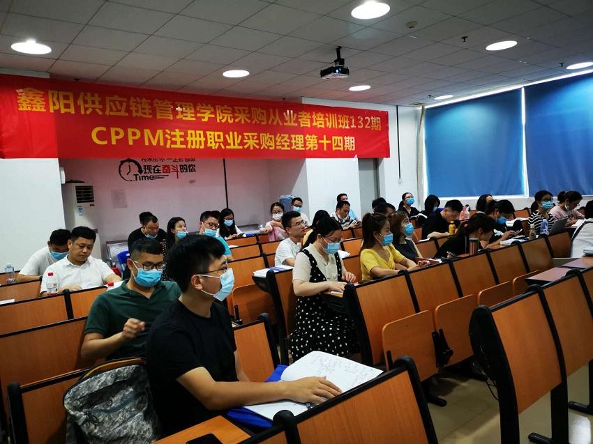 鑫阳供应链CPPM注册职业采购经理培训班第14期