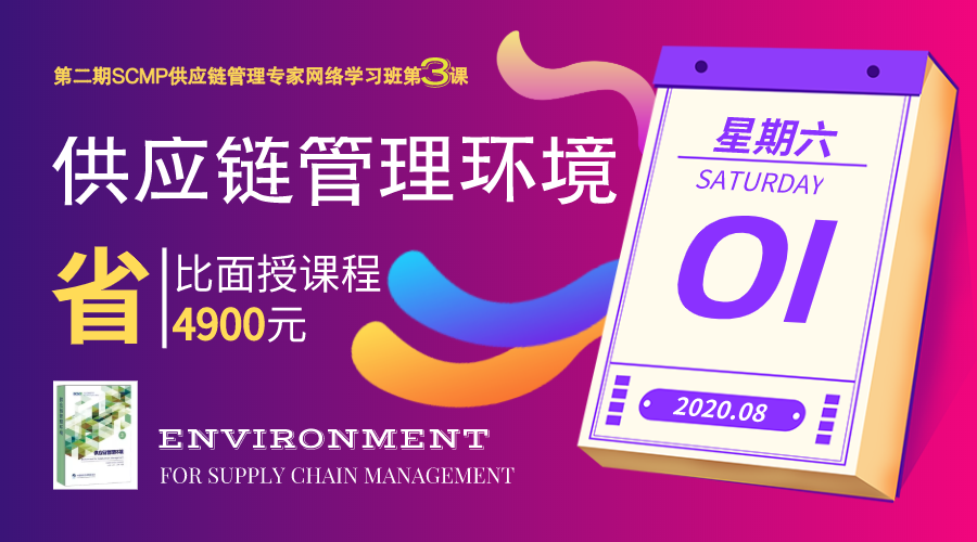 SCMP供应链管理环境