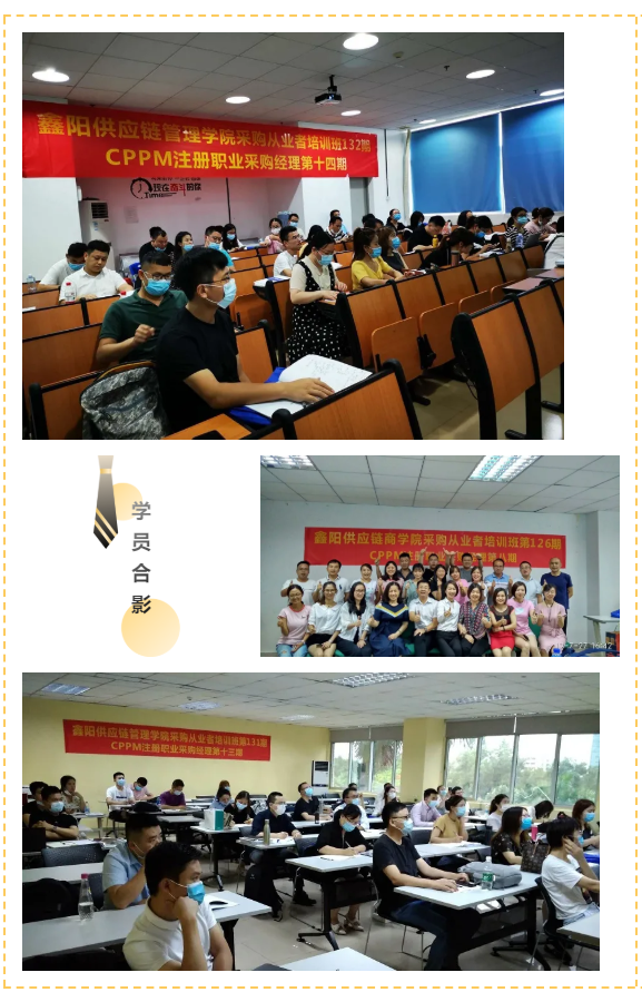 鑫阳供应链CPPM往期学员风采