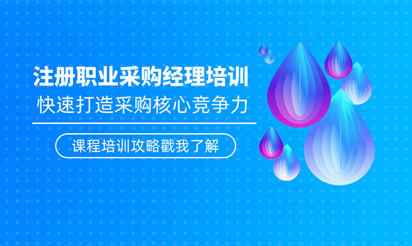 采购经理人力荐!《CPPM注册职业采购经理认证》深圳班8月27日开课