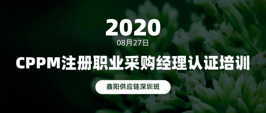 CPPM认证培训深圳班
