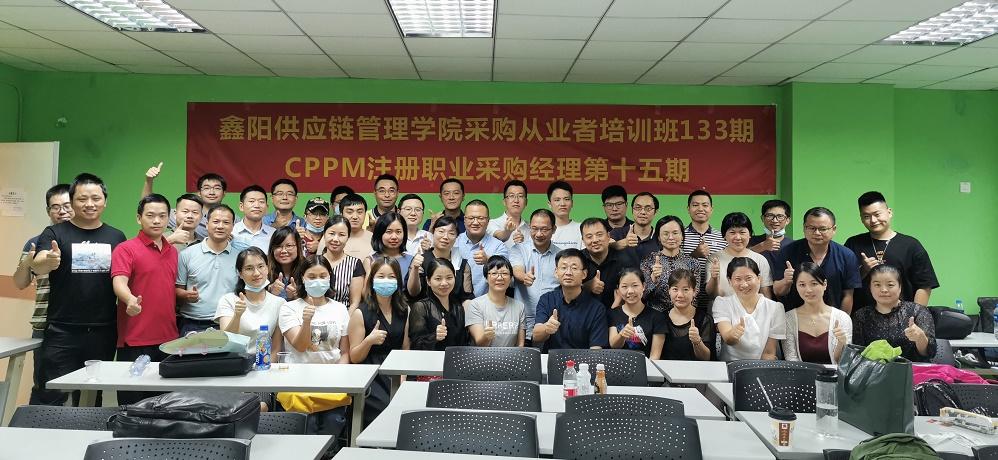 2020鑫阳第15期CPPM注册职业采购经理精英培训班完美结束