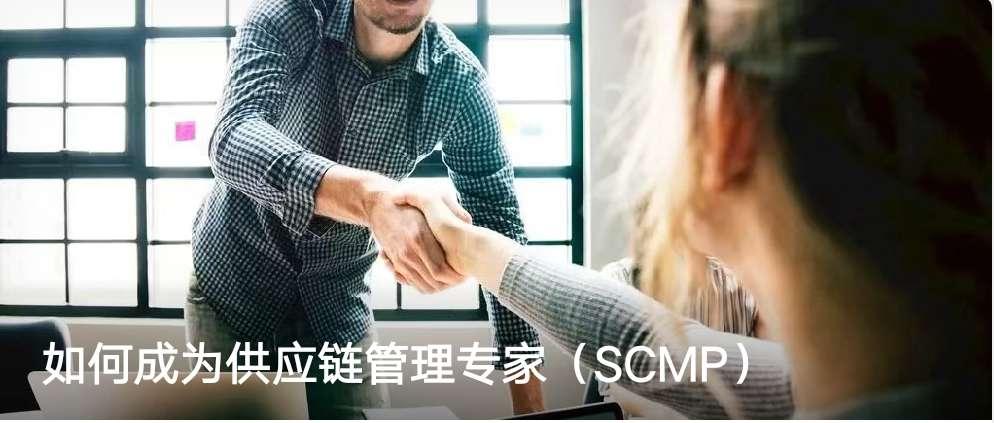 SCMP供应链管理专家认证考试经验分享