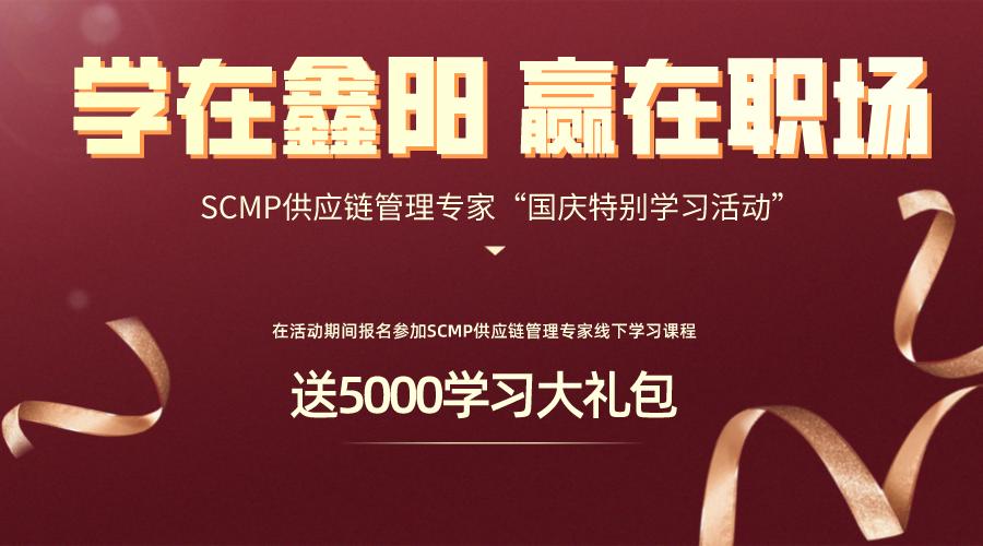 """""""学在鑫阳 赢在职场""""SCMP国庆特别学习活动"""