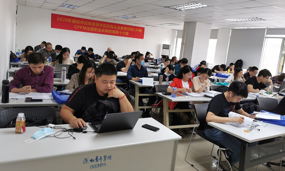 CPPM注册职业采购经理认证培训班第16期