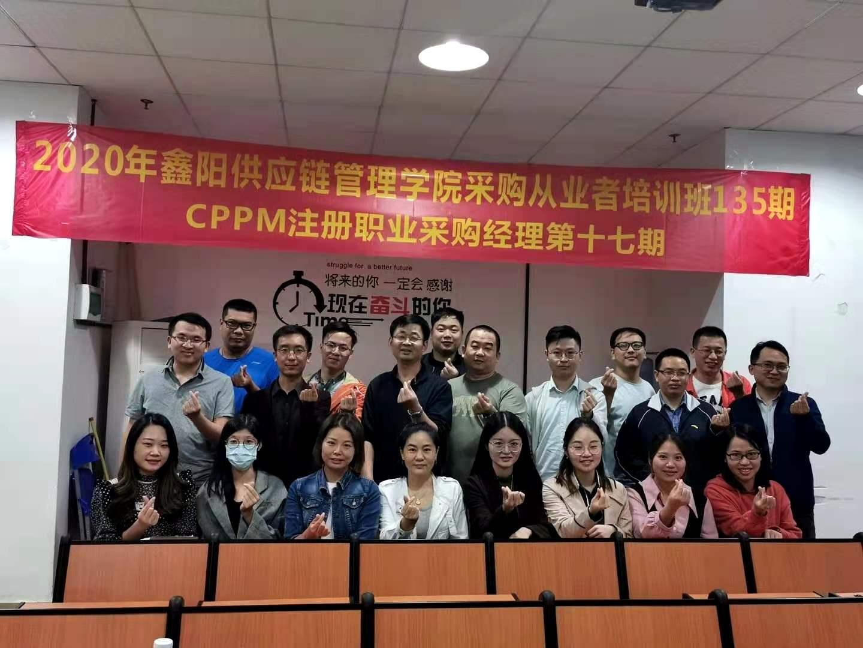 CPPM采购培训