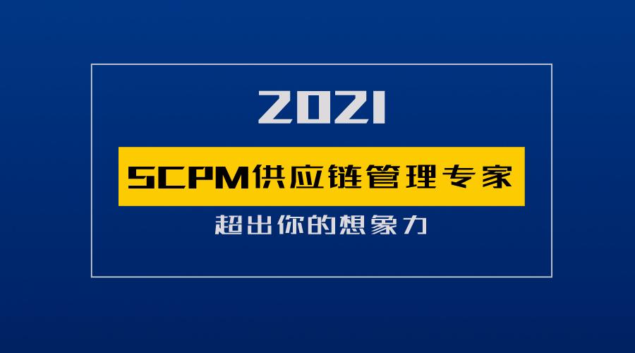 SCMP供应链管理专家