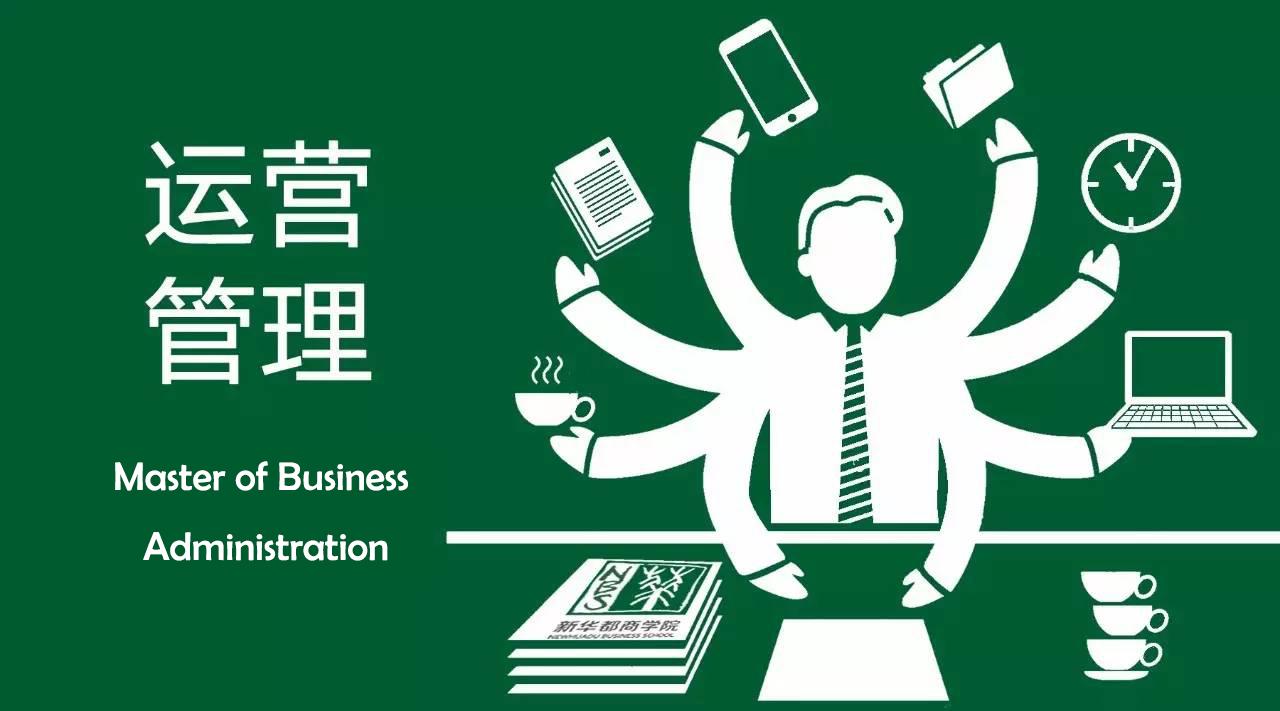 运营与供应链管理方向MBA的优势有哪些?
