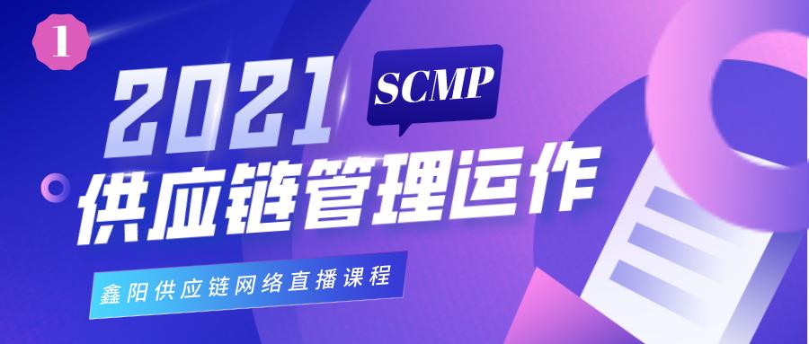 scmp供应链管理运作