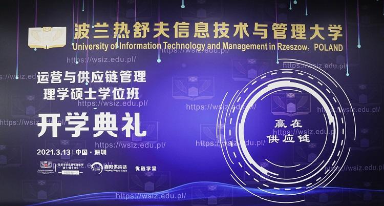 UITM供应链管理硕士