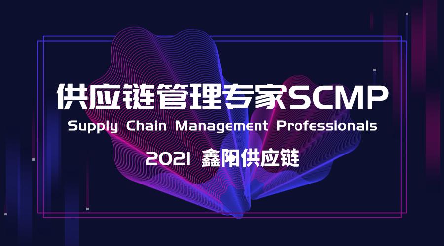 2021供应链管理专家SCMP报考条件出炉