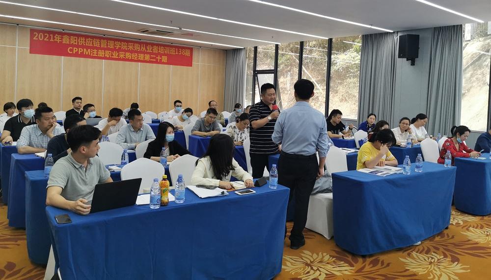 鑫阳供应链CPPM课程
