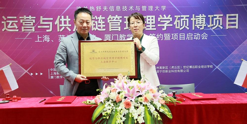 UITM供应链硕士上海教学中心